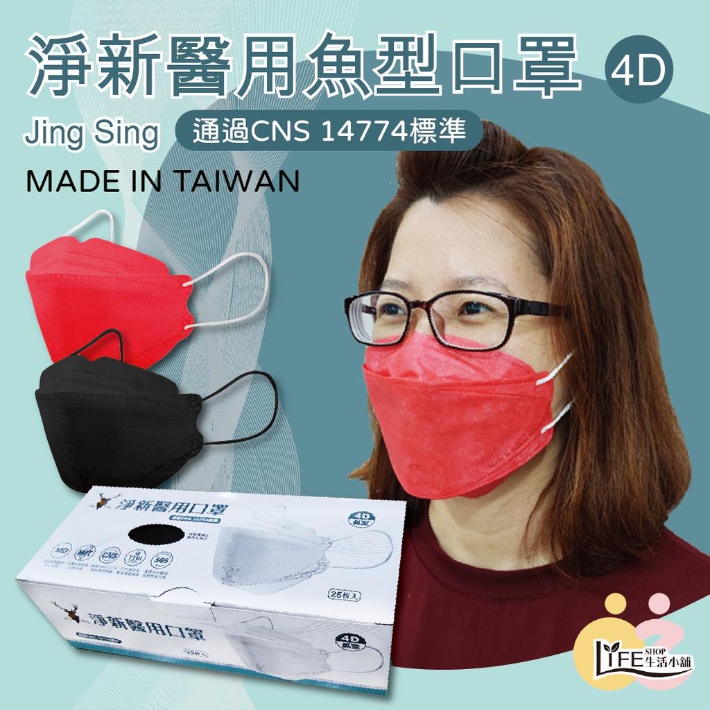 淨新MD雙鋼醫用口罩4D透氣口罩 魚型口罩 醫療口罩 網紅韓國KF94 防飛沫 三層設計【M0025】