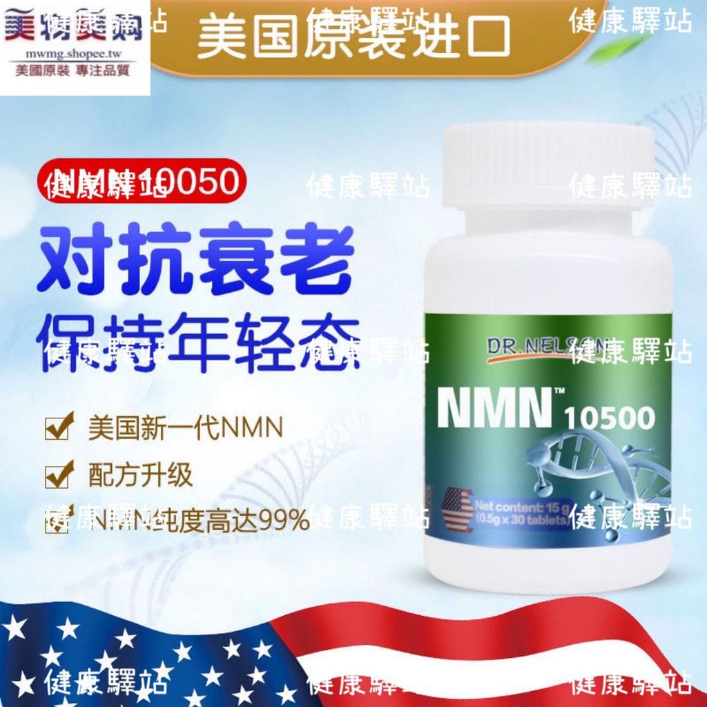 美國品牌【買5贈1 免運】NMN10500煙酰胺單核苷酸 NAD+補充劑(新包裝)青春不老泉NMN10000熱銷