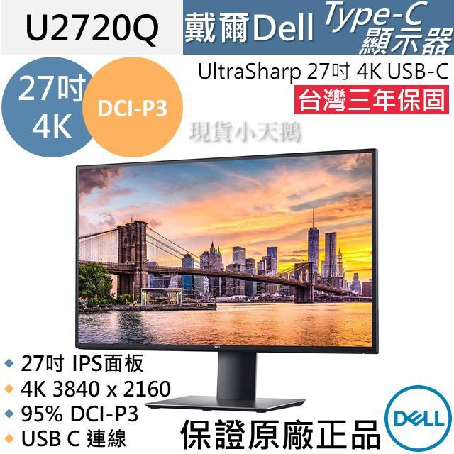 【戴爾Dell】UltraSharp 27寸/吋/型 4K液晶螢幕/顯示器 U2720Q Type-C 台灣保固三年