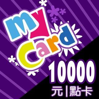 Mycard 點數 10000 點官方序號非代儲/請勿刷卡