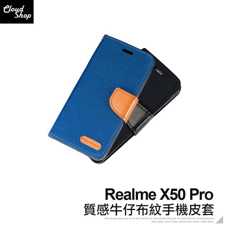 realme X50 Pro 質感牛仔布紋手機皮套 保護套 手機殼 保護殼