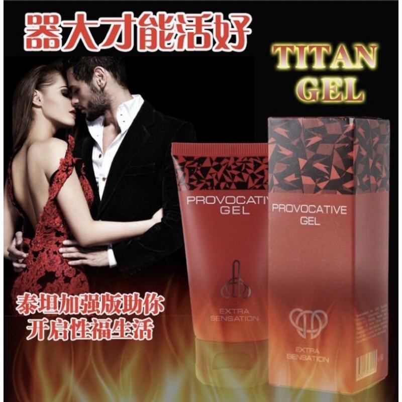 [AV1情趣]台灣現貨TITAN GEL 泰坦凝膠 紅色加強版 俄羅斯泰坦凝膠 男士私密處按摩 成人用品