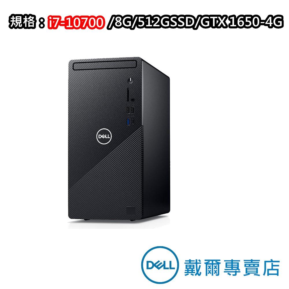 戴爾DELL 3881-R1748BTW 八核桌上型電腦 i7-10700/8G/512GSSD/GTX1650 贈好禮