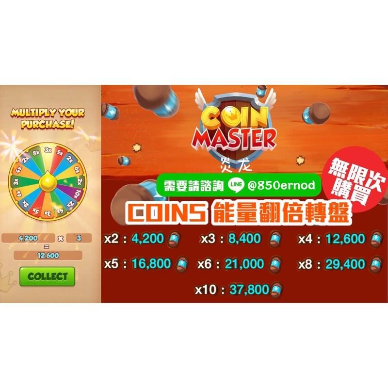 Coin Master新版能量小轉盤  #小輪盤450元一次   能量1700-18000[隨機]