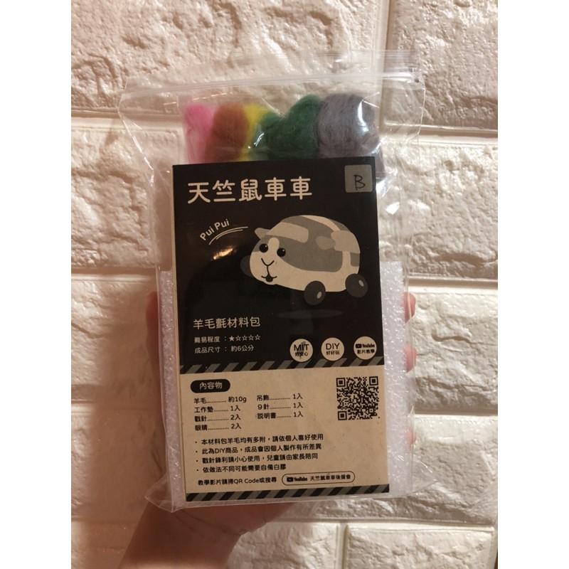 天竺鼠車車 羊毛氈DIY材料包(西羅摩)