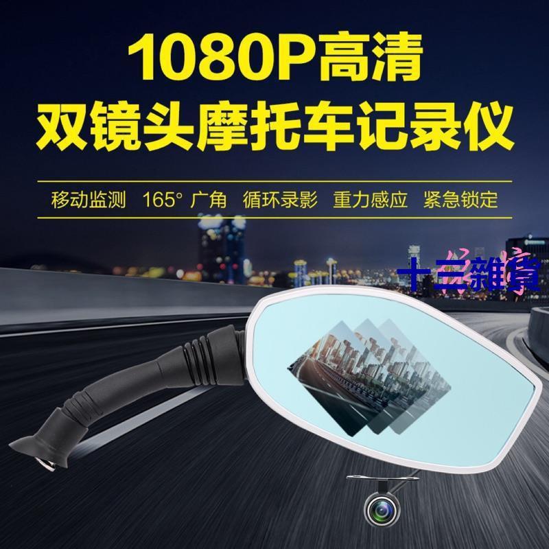 現貨機車行車記錄器 隱藏式行車記錄儀 監控器 行車安全 後照鏡 雙鏡頭 高清1080P 防水防塵 前後顯影十三