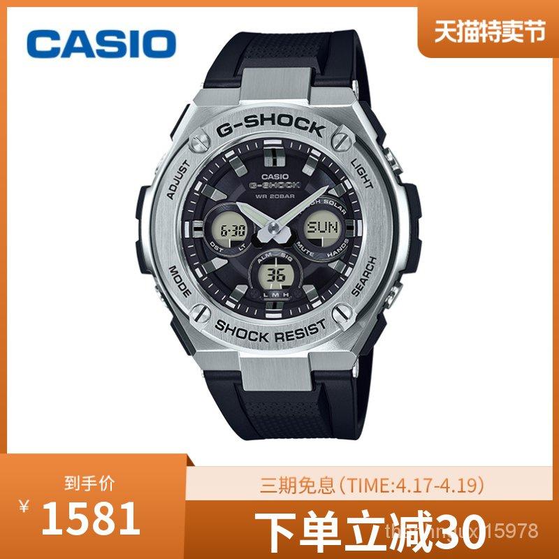 CASIO卡西歐正品手錶石英男錶雙顯太陽能運動手錶男GST-S310-1A