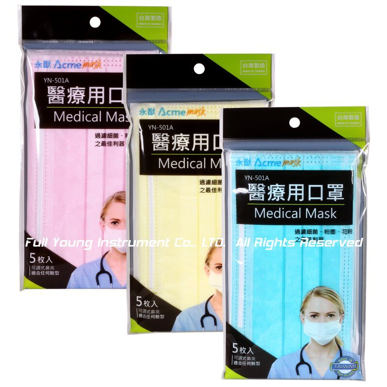 【永猷】雙鋼印 成人醫療用口罩(未滅菌)平面口罩 5入裝 100%台灣製造 YN501