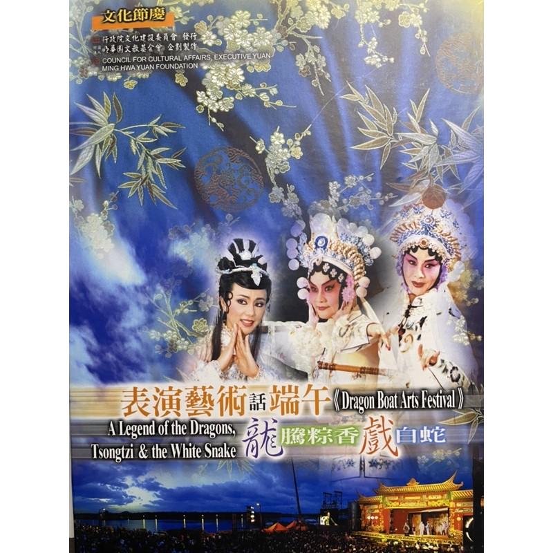 明華園戲劇團 X 國光劇團 X 臺灣豫劇團 《白蛇傳》DVD