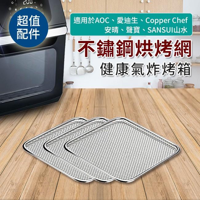 【氣炸鍋配件】健康氣炸烤箱-不鏽鋼烘烤網/3入 適用AOC艾德蒙 愛迪生 安晴 Copper Chef 聲寶 山水