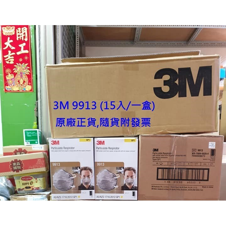 3M 9913活性碳口罩(裸裝15入/盒) & 3M 9913V帶閥口罩(裸裝10入/盒) 工業用【含稅附發票】