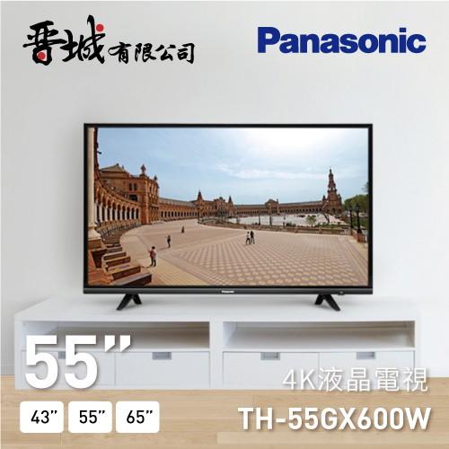 【晉城企業】Panasonic國際牌 55吋4K聯網電視 TH-55GX600W 55GX600W