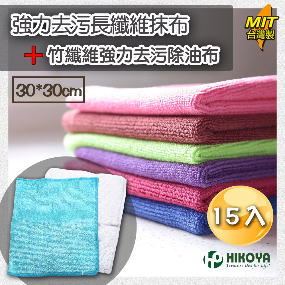 【HIKOYA】強力去污長纖維抹布超搭15入.(廚房、流理台、餐桌、浴室、汽車除油光亮擦拭)