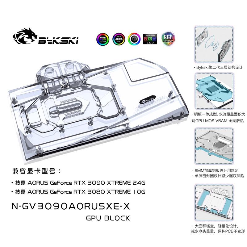 Bykski N-GV3090AORUSXE-X技嘉AORUS RTX 3090 XTREME顯卡水冷頭