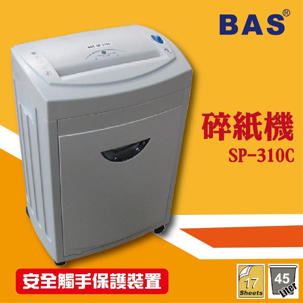 【多多事務機】BAS SP-310C 碎紙機(可碎辦公小物件/迴紋針/格式卡片/光控技術)