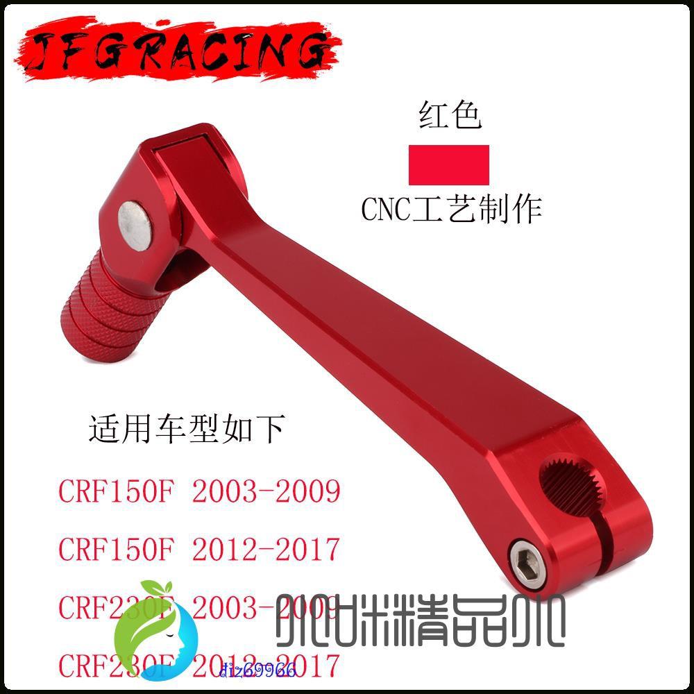 適用CRF150/crf230 2003-2009/crf150/crf230 2012-2017掛擋桿