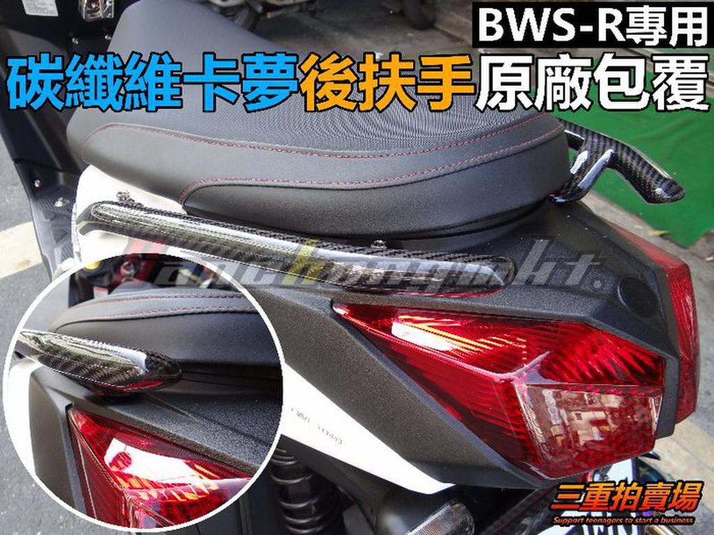 三重賣場 BWS R 專用原廠樣式 卡夢分離式後扶手 新大B 另有後土除 小盾牌 儀錶蓋 飛標 前土除 尾燈總成 大燈眉