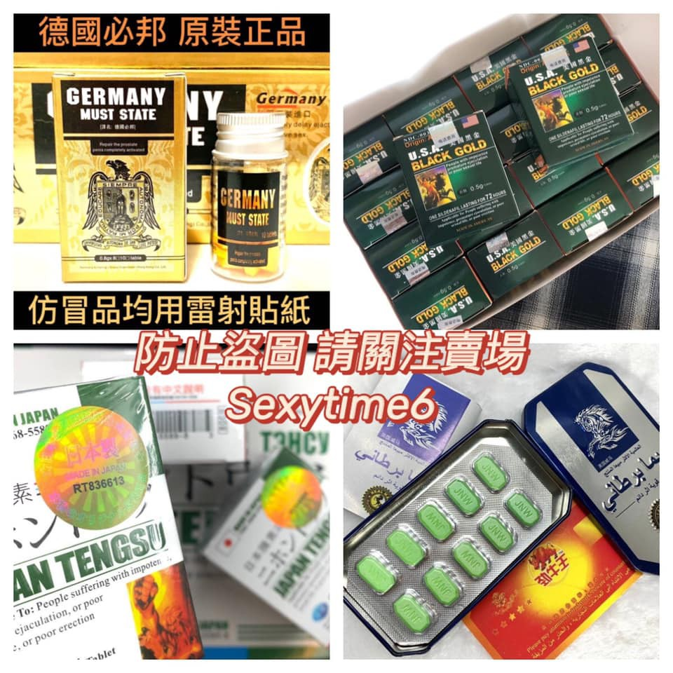 台灣現貨 混搭區 無效退費 男性保健品 助勃起延時增大 威馬必邦 英國威馬 持久好夥伴