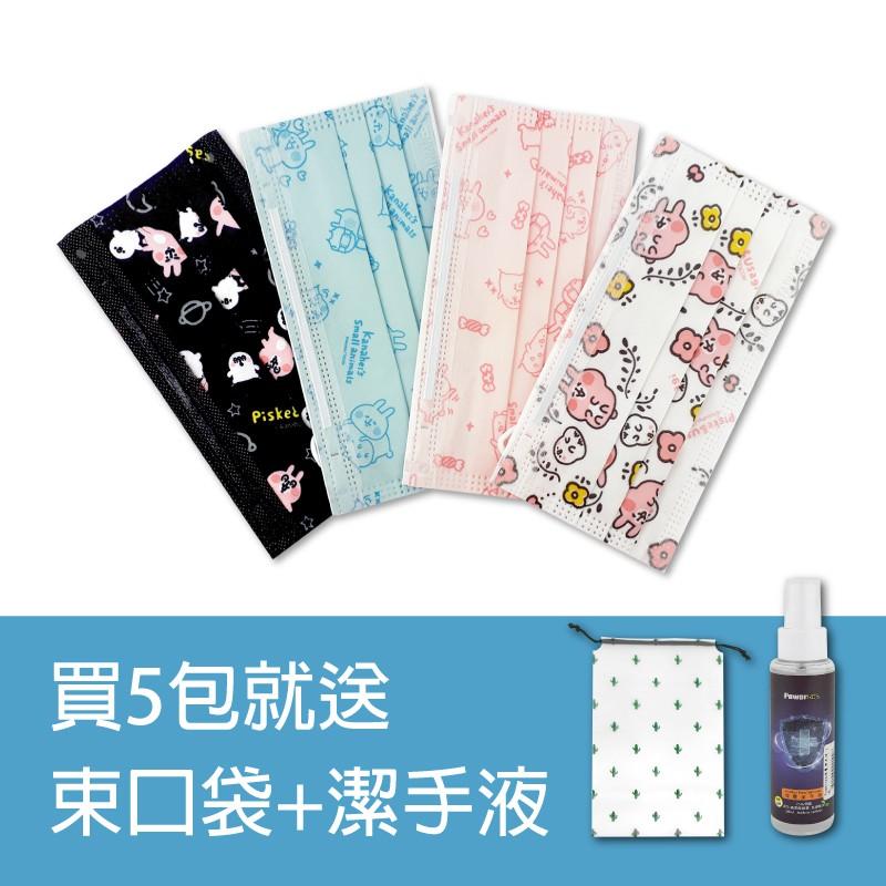 【台灣製】卡娜赫拉平面成人口罩 卡娜赫拉口罩 黑/白/藍/粉 現貨 1包5片 買5包送贈品