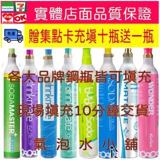 氣泡水填充 鋼瓶  充填  食品級CO2 (實體店面當天出貨) 純度99.99有出廠證明 彰化縣