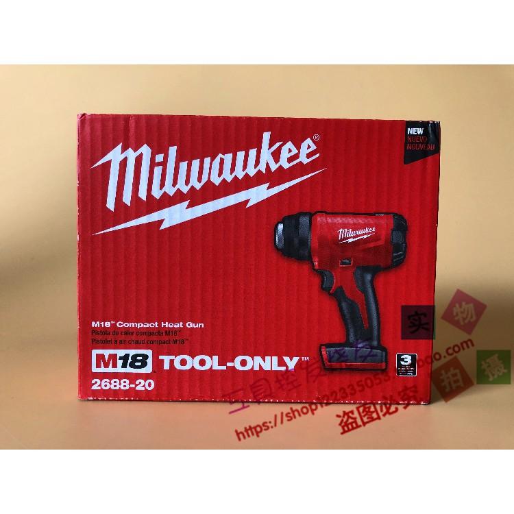 美國美行 Milwaukee米沃奇 2688-20 18V鋰電充電式熱風槍熱風機