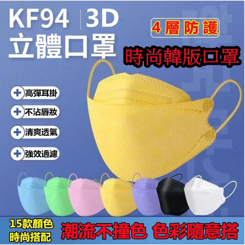 KF94 3D立體4層韓版 成人 兒童口罩 非醫療級三層 熔噴布口罩 SGS檢驗合格 柳葉型 魚形口罩 5層氧化銅滅活口