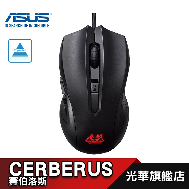 【ASUS 華碩】Cerberus 賽伯洛斯 電競有線滑鼠 光學感應 2500DPI