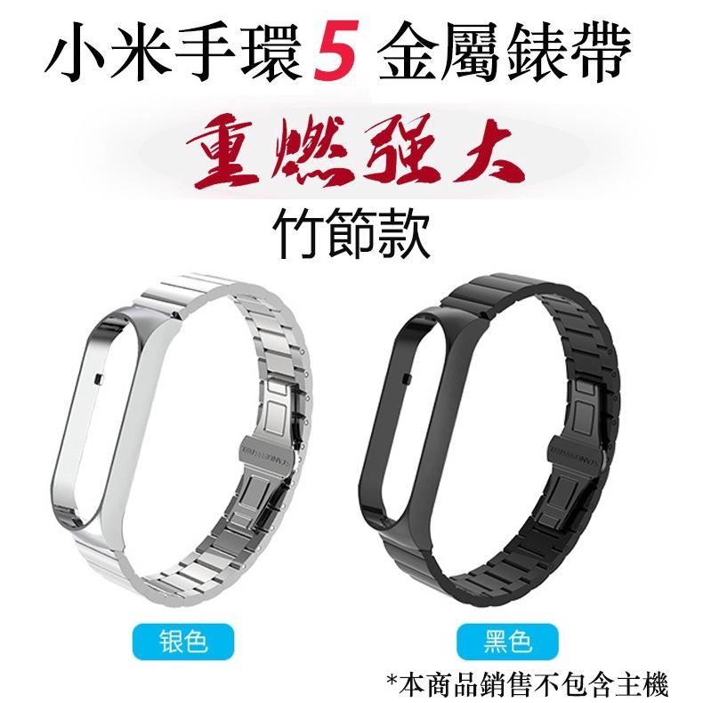 小米手環5 6 金屬錶帶 竹節不銹鋼網帶 小米6 小米5 小米手環4 小米3 替換錶帶 商務風潮流腕帶