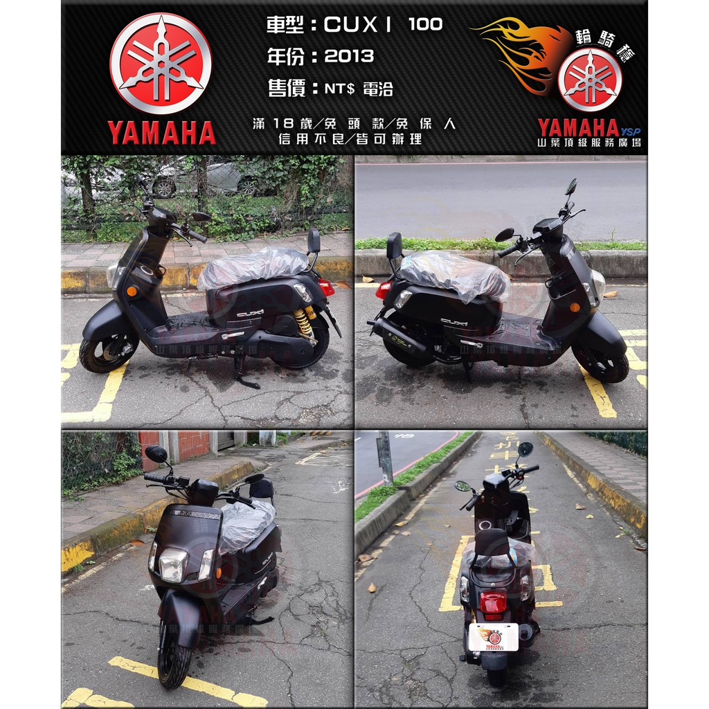 【輪騎穩】2013 山葉 YAMAHA CUXI 110 可分期/試乘 ( CUXI 勁戰 Force BWS QC )