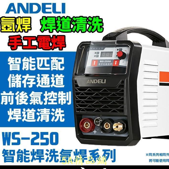 下殺 安德利WS-250G氬焊機 TIG變頻式電焊機WS250雙用焊機220V氬弧焊機IGBT焊道清洗機三用