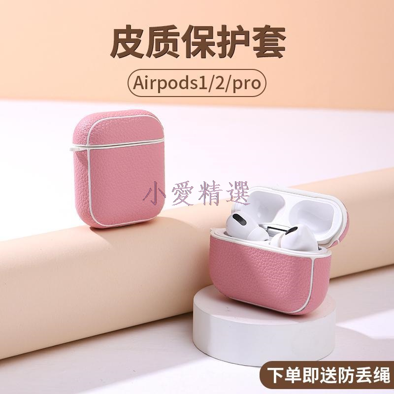 小愛【現貨】airpods2 airpods2 耳機套 airpods2 神腦