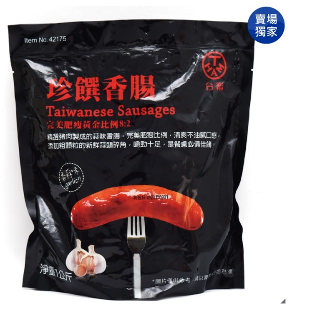 好市多Costco 台畜 重蒜味豬肉香腸#42175/豬肉香腸#42452(台南地區可面交,地點私訊聊聊)