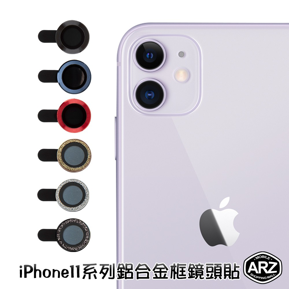 鋁合金鏡頭貼 iPhone 11 Pro Max i11 鏡頭保護貼 鏡頭圈 玻璃貼 鏡頭框 鏡頭環 鏡頭膜 ARZ