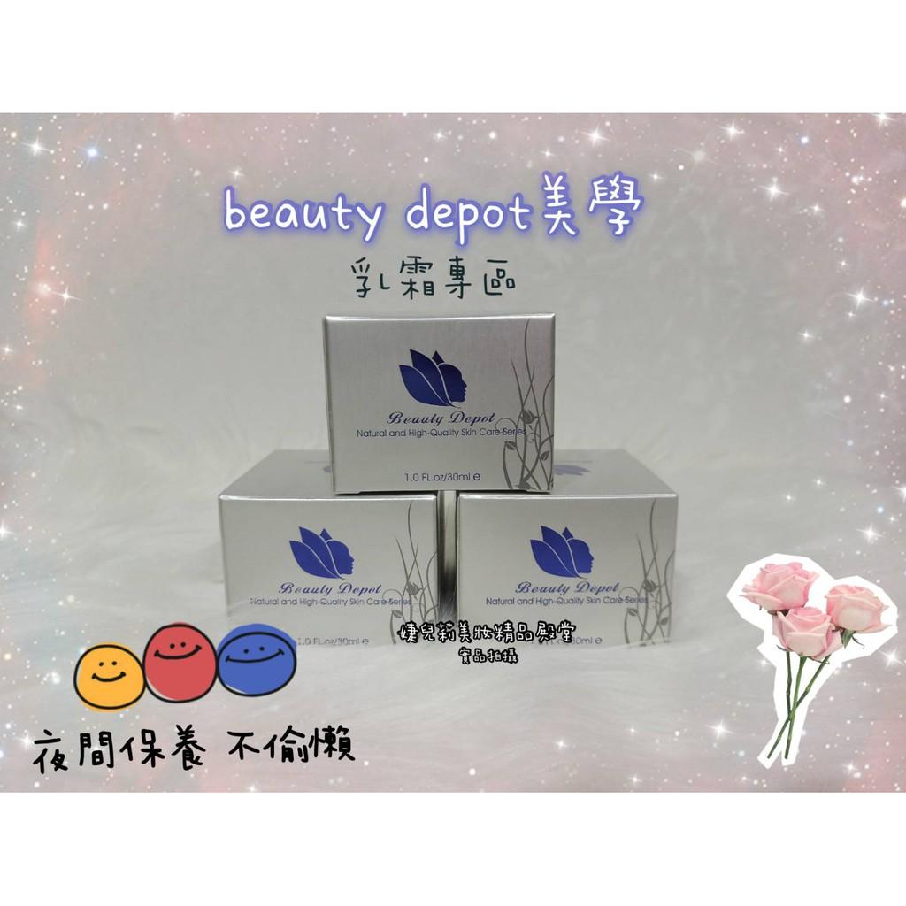 ❤️beauty depot美學🌱乳液 乳霜專區