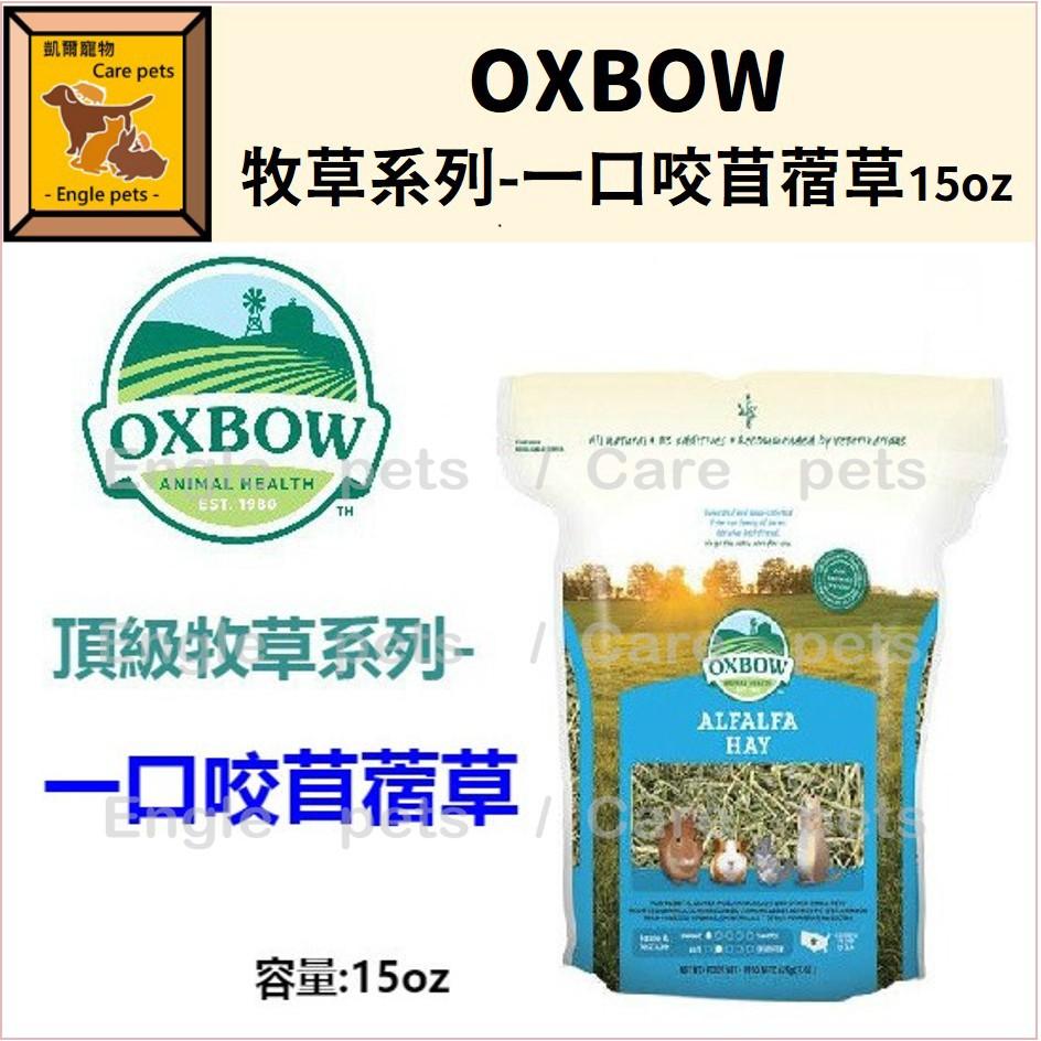 ╟Engle╢ OXBOW 一口咬苜蓿草 苜蓿草 頂級牧草系列 15oz 牧草 兔 天竺鼠 龍貓 幼兔 高嗜口性 苜蓿