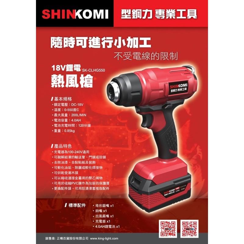 胖達人五金 全新 Shin komi 型鋼力 SK-CLHG550 18V 充電式 鋰電熱風槍