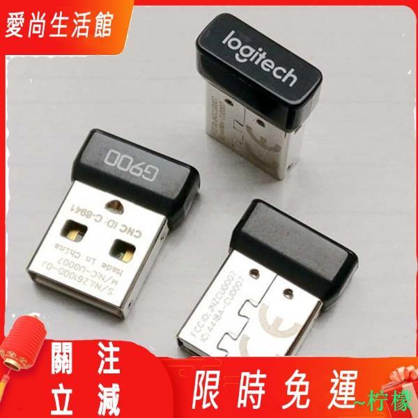 【現貨】羅技G403鼠標接收器通用G900 G903 G703 羅技 G pro 接收器 配件【】~柠檬
