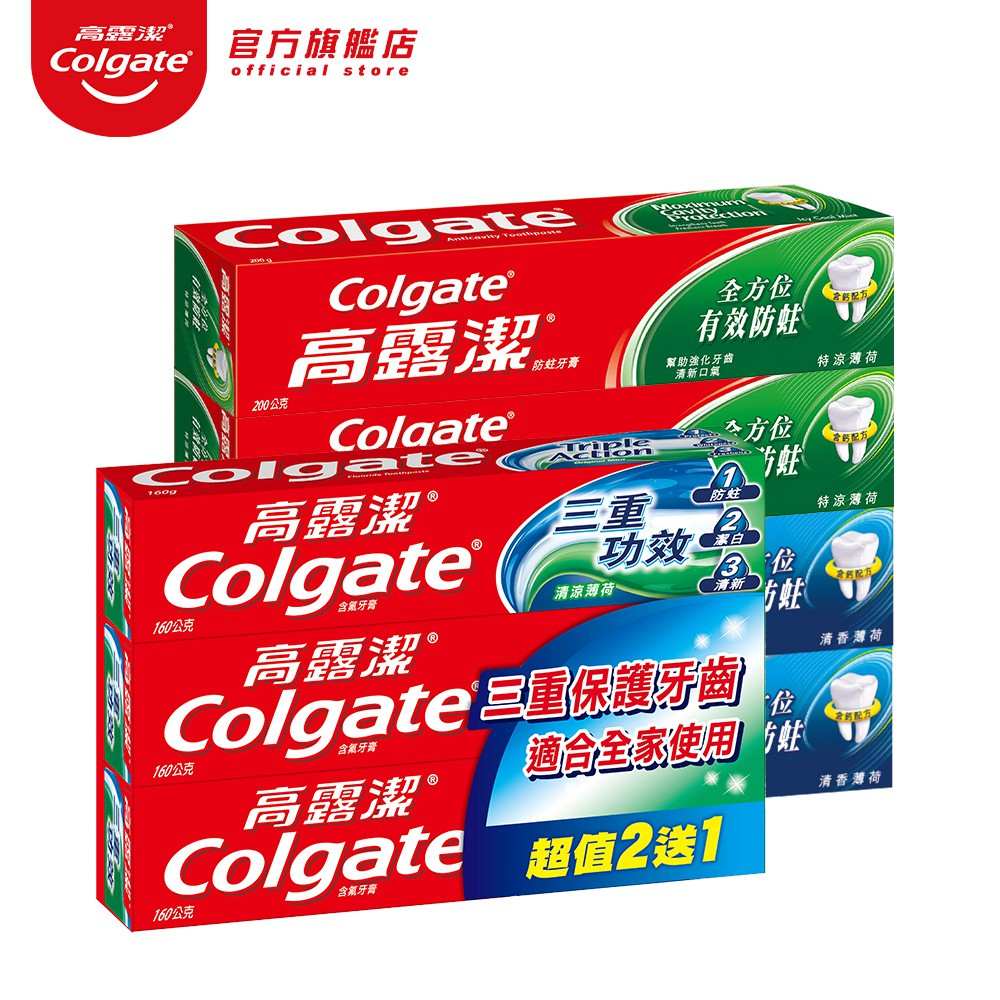 【高露潔】清香薄荷/特涼薄荷/三重功效牙膏多入組(口氣清新)