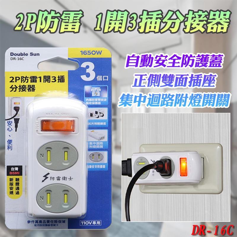 新安規檢驗通過 雙日電器 2P 防雷突波 電源分接器 1帶燈總開關 雙面3插座 突波吸收保護 自動安全防護蓋