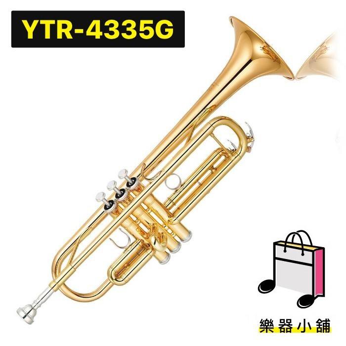 『樂鋪』YAMAHA YTR-4335G 小號 小喇叭 Bb調 YTR4335GII YAMAHA小號 全新一年保固