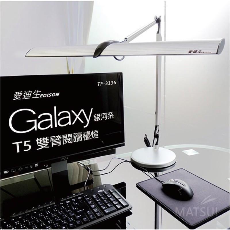 含運 愛迪生Galaxy 銀河系二代T5雙臂閱讀檯燈 TF-3136