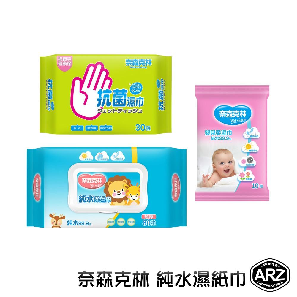 奈森克林 抗菌濕紙巾 99.9%純水 適用嬰幼兒 溫和不傷肌膚 MIT 隨身包 掀蓋式 加厚清潔濕巾 擦拭紙巾 ARZ