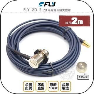 《飛翔無線3C》FLY FLY-2D-S 2D 無線電低損失銀線 2m◉公司貨◉車機收發訊號線◉手持對講機外接 臺北市