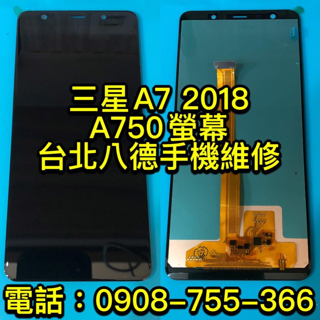 總成適用三星 A7 2018 A750 手機螢幕 鏡面 面板 現場維修 手機螢幕維修