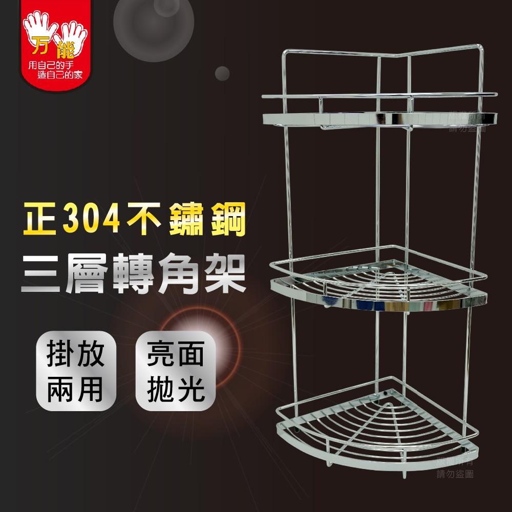 【雙手萬能】正304不鏽鋼扇型兩用三層轉角置物架(瓶罐架/收納架/廚衛兩用)