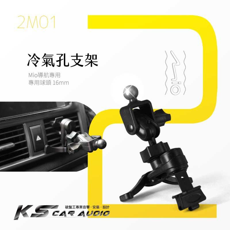 2M01【Mio導航冷氣孔支架】 適用NaviNext S60 S50、Classic620/610/630 岡山破盤王