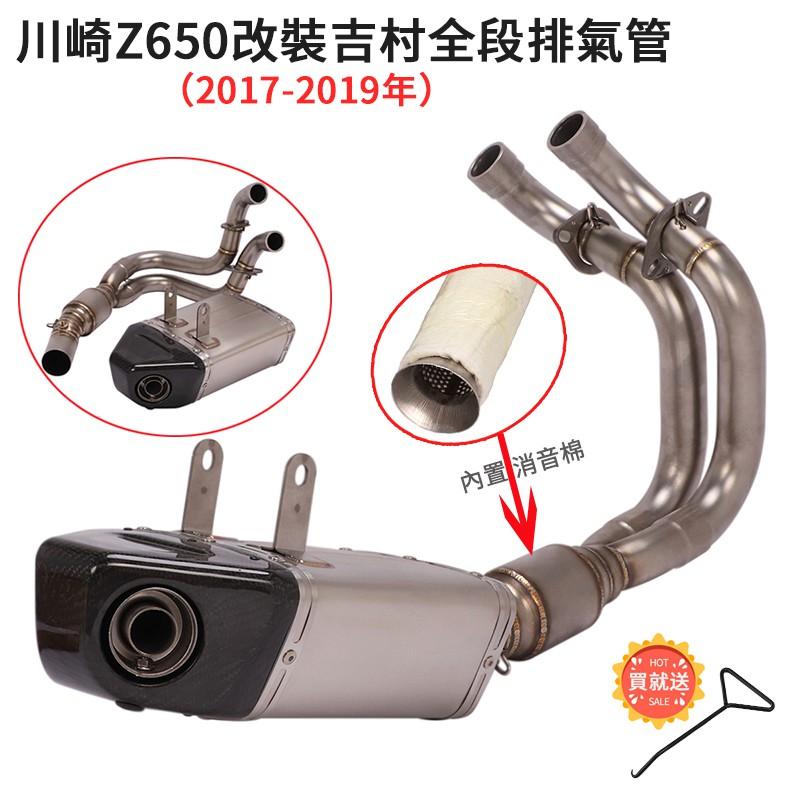 摩托車改裝KAWASAKI川崎Z650全段LeoVince排氣管正鈦合金前段碳纖維尾段原裝底排消音塞