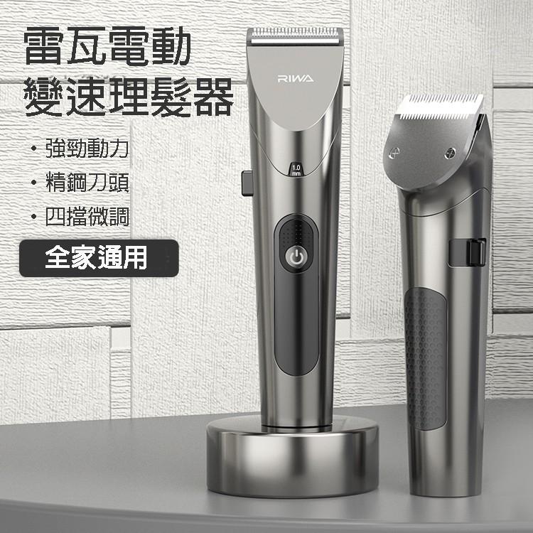 快速出貨  🎉新品免運【雷瓦(RIWA)電動變速理髮器 RE-6305】家用理髮器 可水洗推發器