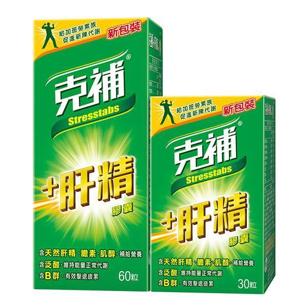 克補+肝精膠囊(60+30錠)【康是美】