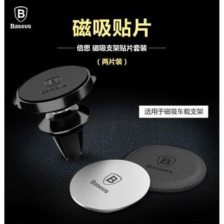 Baseus/ 倍思 蘋果安卓手機 支架 替換鐵片 磁吸片 引磁片 磁性車載手機支架配件 貼片 磁力磁鐵磁吸汽車用圓鐵片